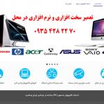 وبسایت خدمات کامپیوتری