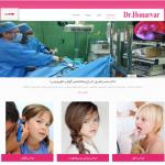 وبسایت دکتر حسن هنرور